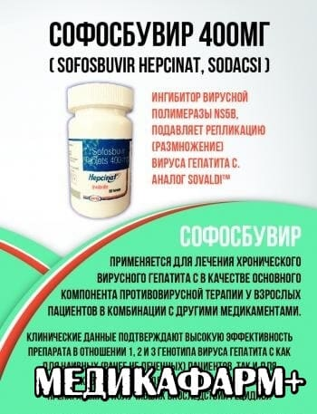 Купить Софосбувир 400 мг