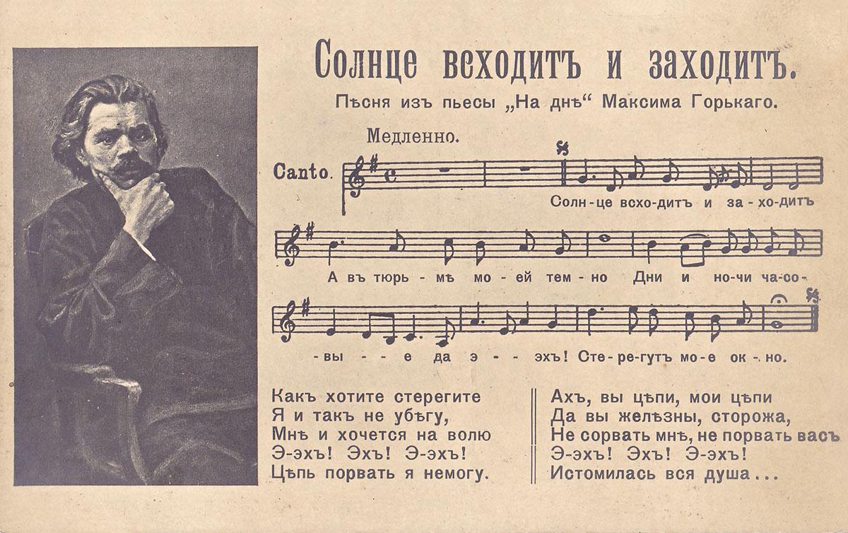 Песня «Солнце всходит изаходит» был написана намотив старинной каторжной песни «Александровский централ».