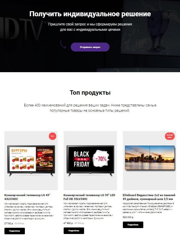 Digital Signage сайт услуги Tilda