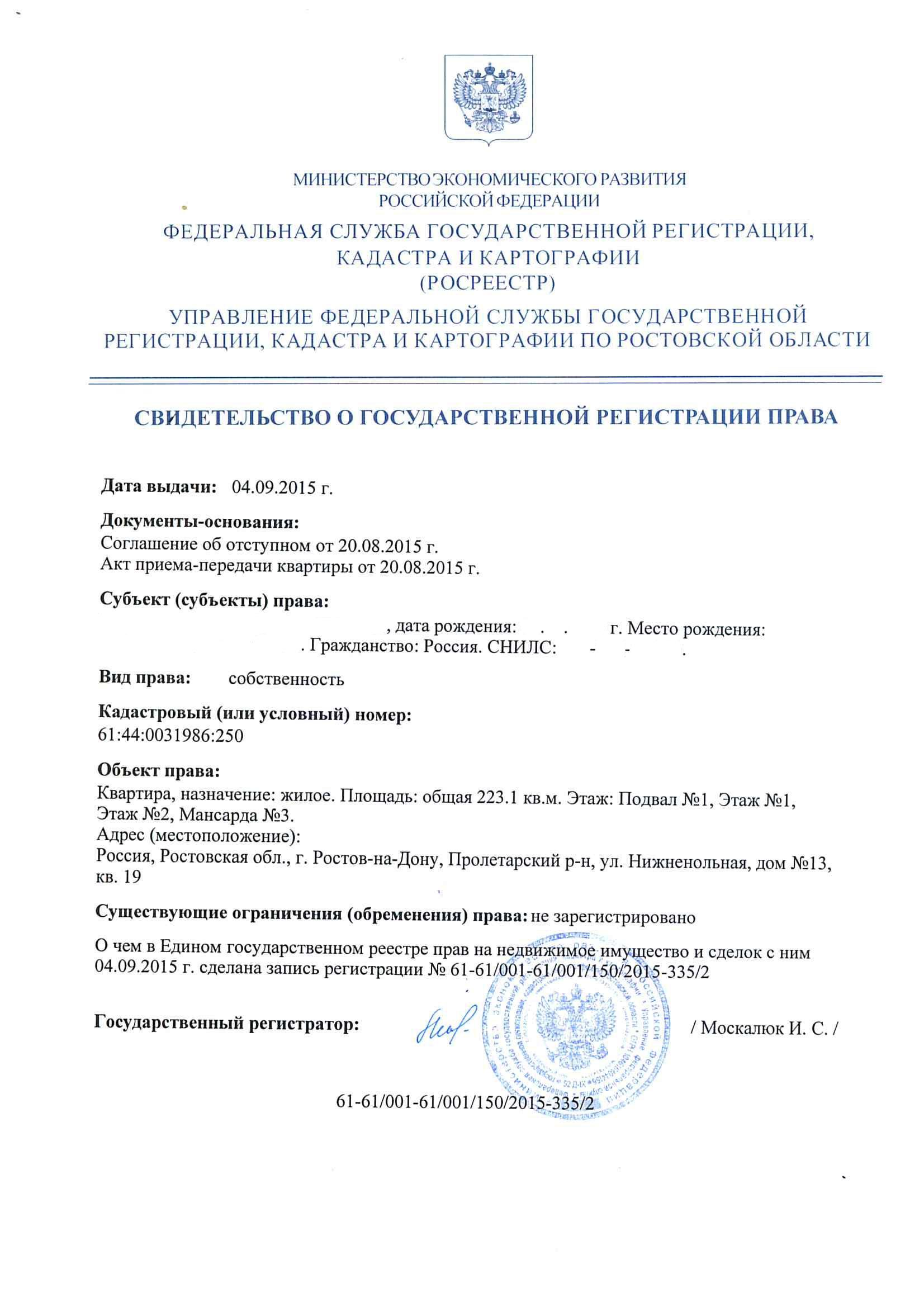 Свидетельство о гос регистрации квартира 19