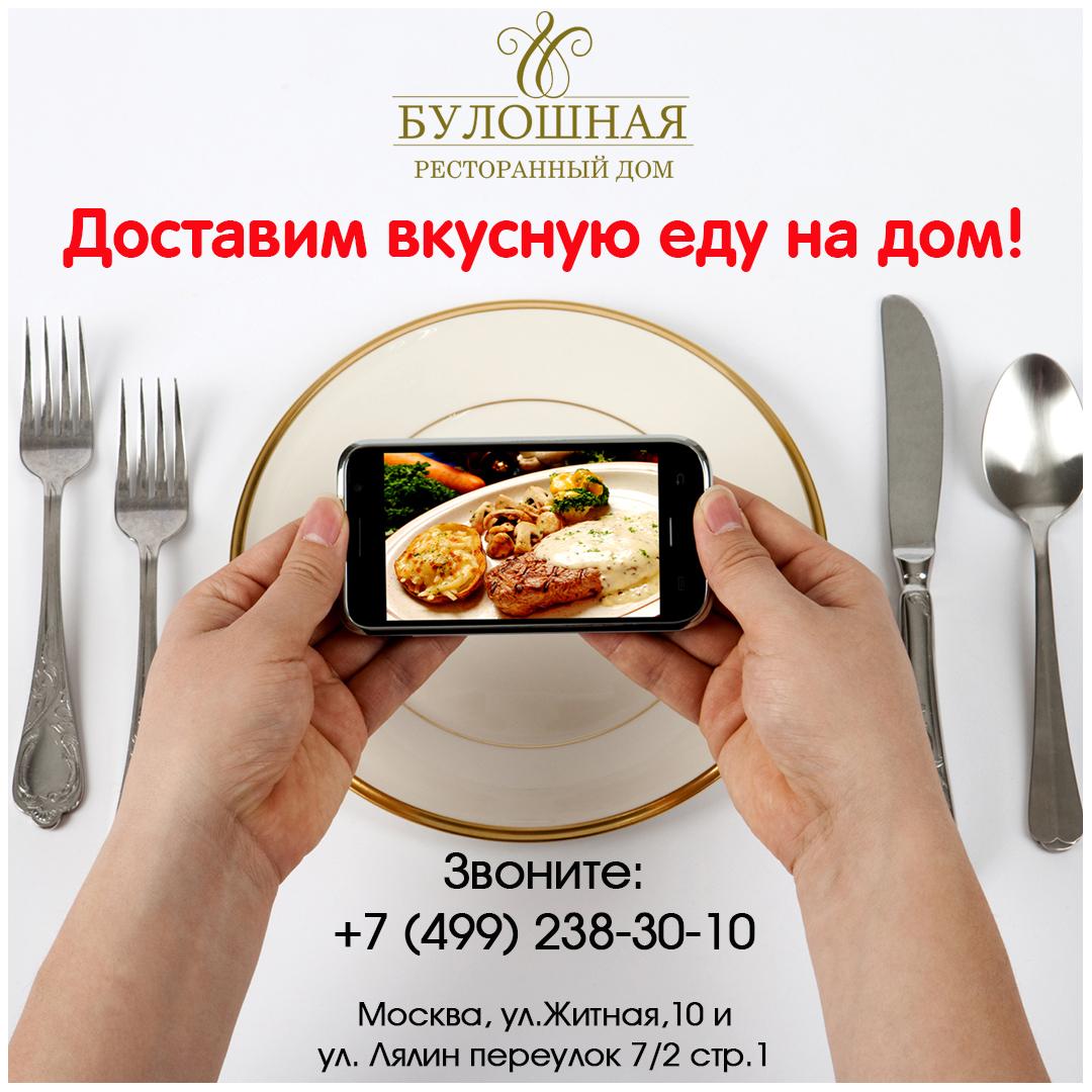 </p> Доставка вкусных блюд на дом!»></figure> <p>   <p></p></div><!-- .entry-content -->  <footer class=