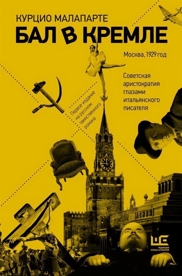 Курцио Малапарте «Бал в Кремле: (незаконченный роман)»