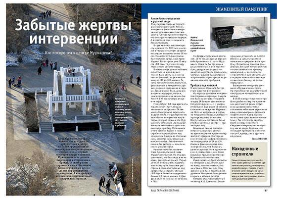 Памятник Жертвам интервенции (в Мурманске). История