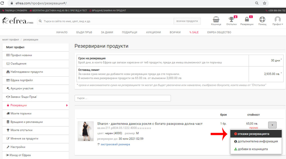 Отказване на резервация от онлайн магазин Ефреа.