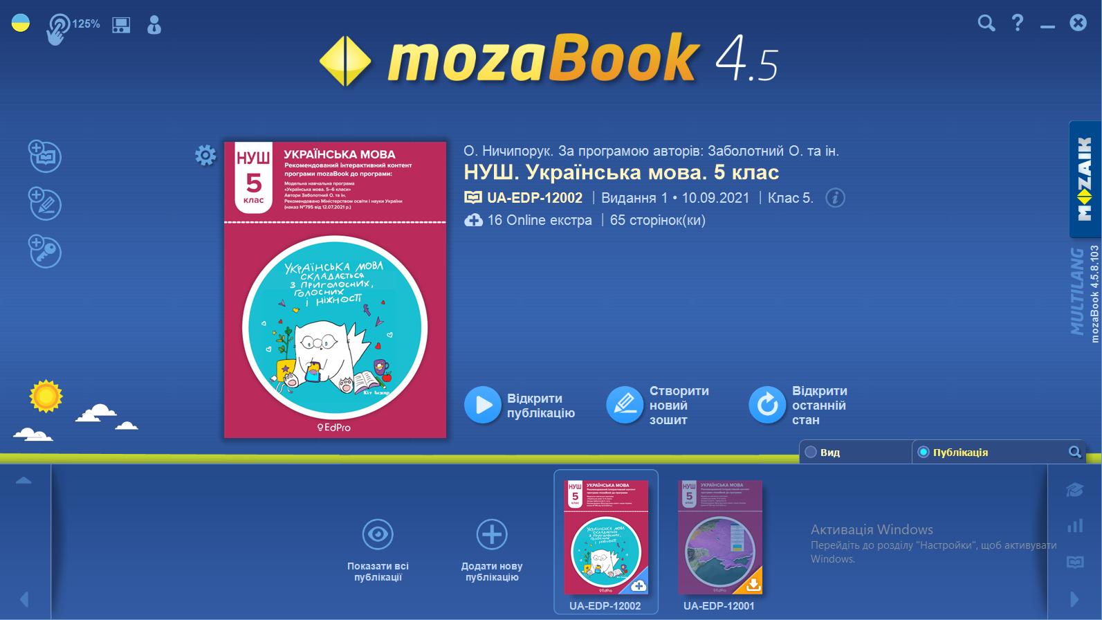 блог EdPro, mozaBook, mozaWeb, інтерактивні панелі, СЕртифіката для вчителів, навчання для вчителів