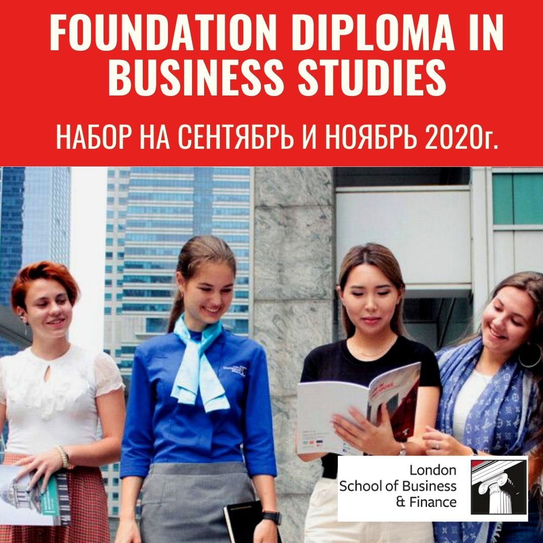 Foundation Diploma in Business Studies