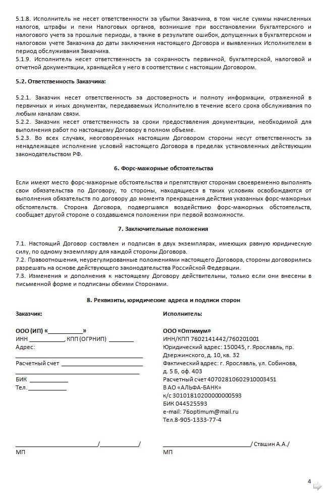 Договор бухгалтерском обслуживание декларацию 3 ндфл за 2019 год скачать