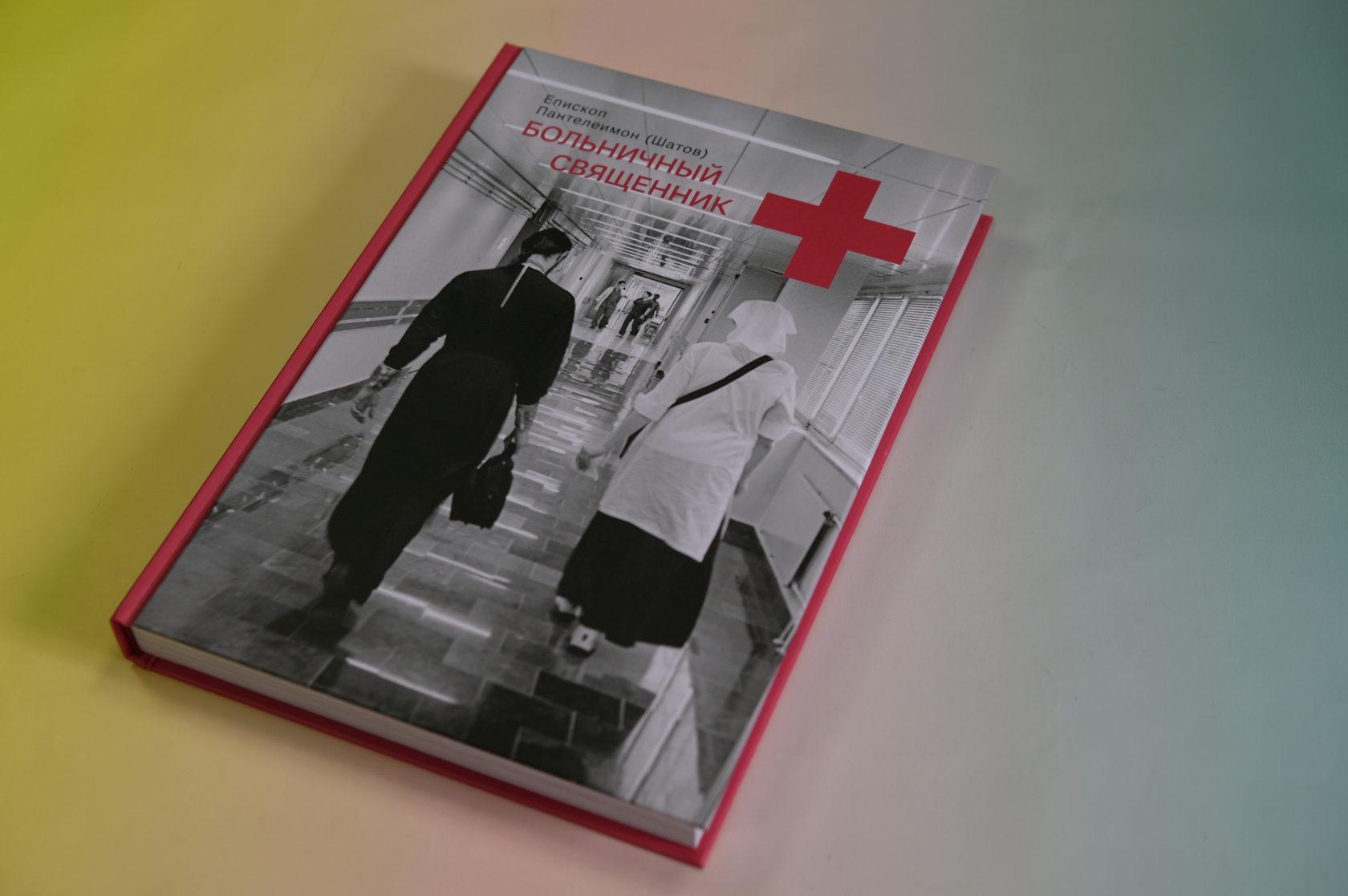Купить книгу Епископ Пантелеимон (Шатов) «Больничный священник» 978-5-907202-08-5
