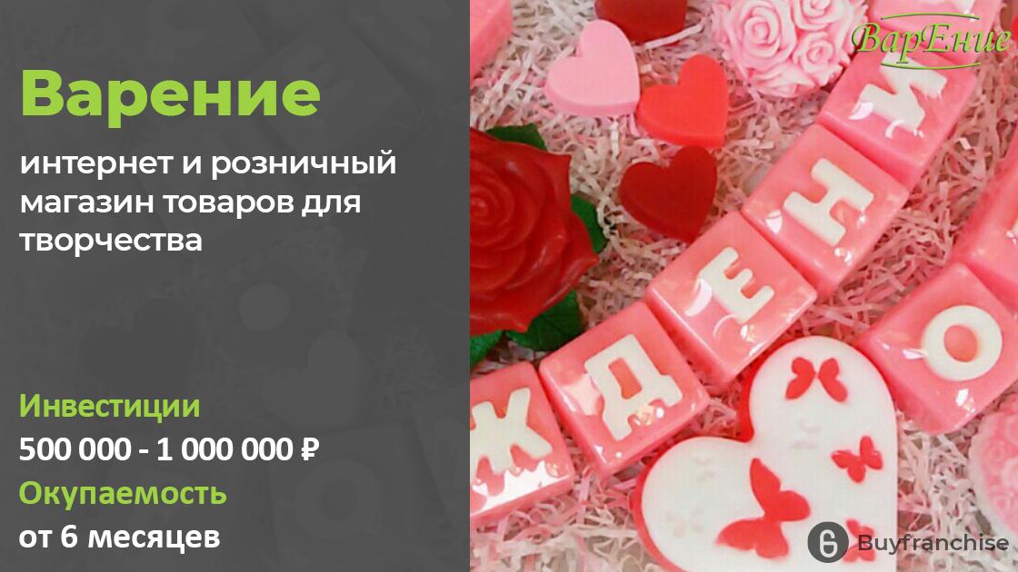 Франшиза интернет-магазина ВарЕние | Купить франшизу.ру
