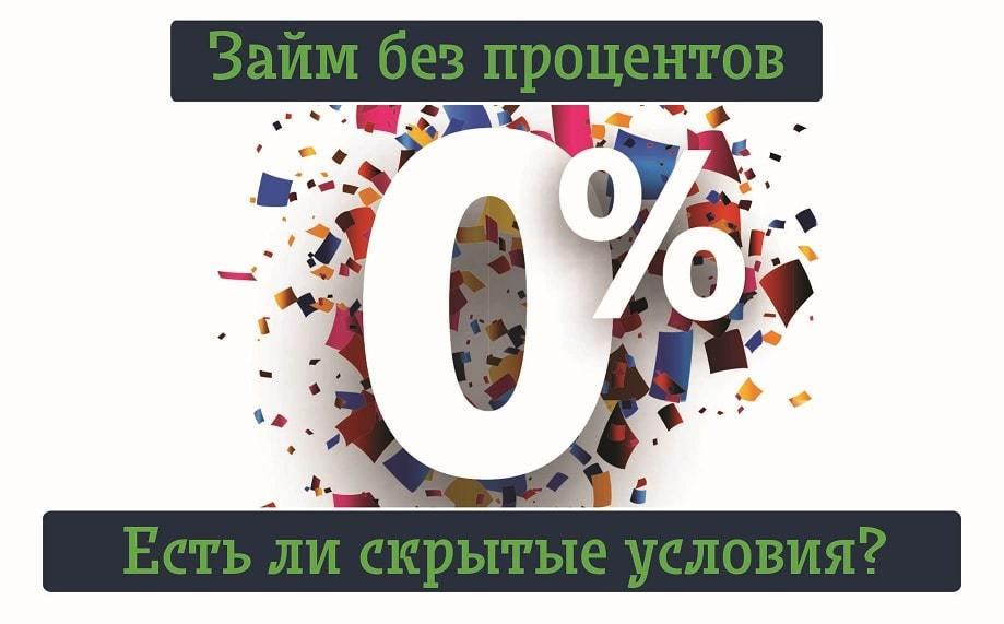Процент в микрофинансовом займе