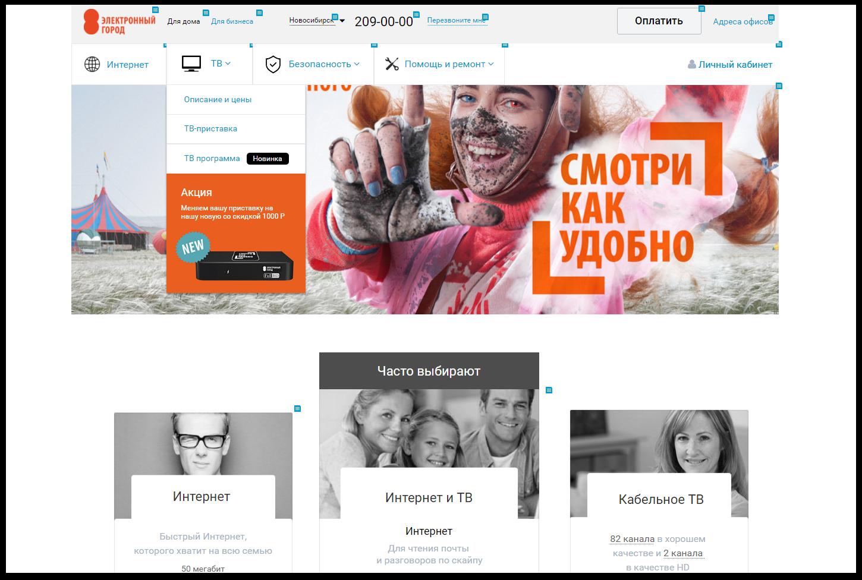 SobakaPav.ru | Представление баннеров и рекомендаций на главной странице
