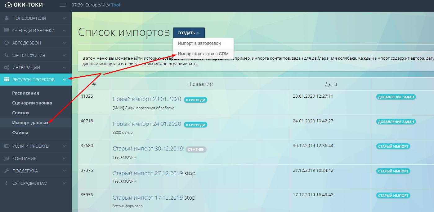 Оки-Токи: новые виджет, обновленная документация и импорт в новом интерфейсе