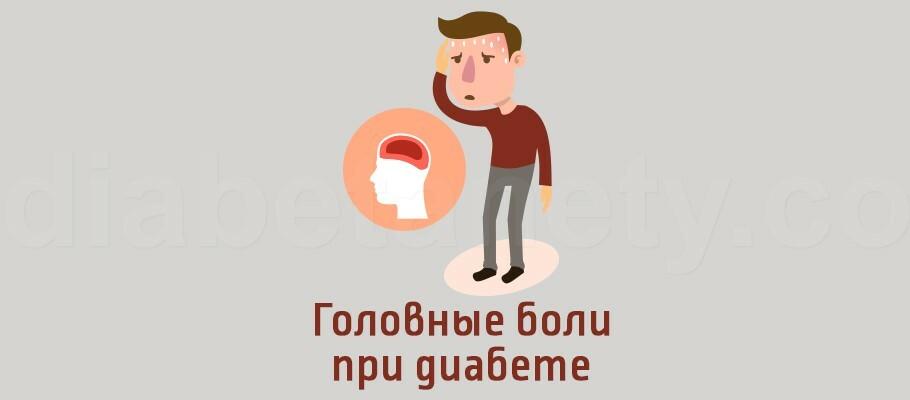 головные боли при диабете