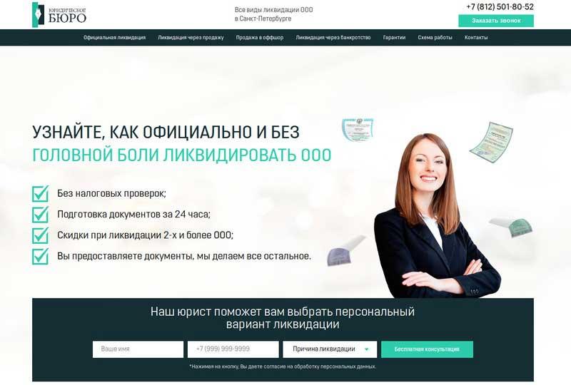 Сколько стоят услуги бухгалтера при ликвидации предприятия подработка на дому бухгалтером краснодар