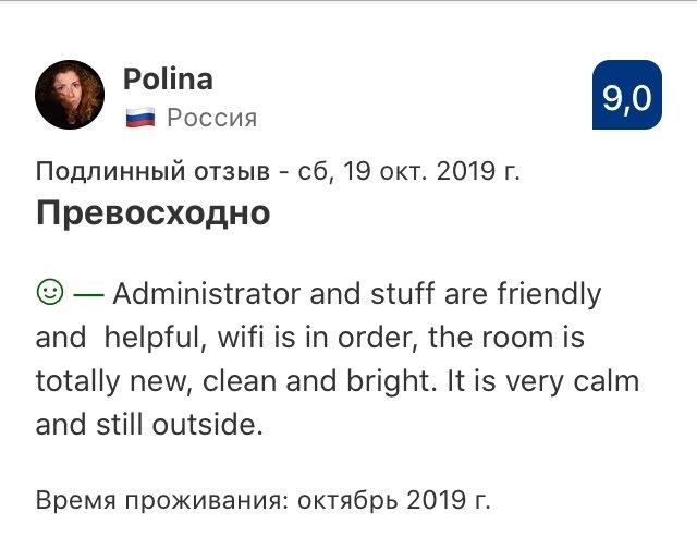 Положительный отзыв об отеле Kvartal