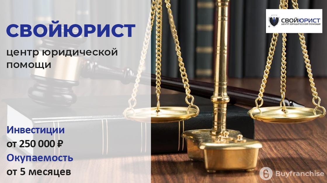 Франшиза юридической фирмы   Купить франшизу.ру