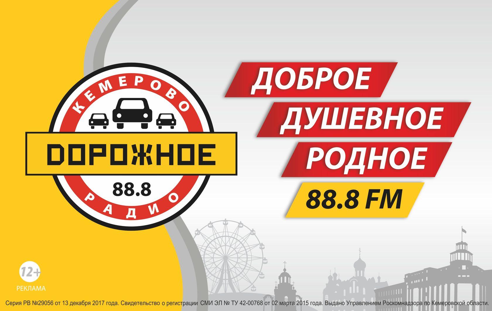 Передать поздравление на дорожное радио