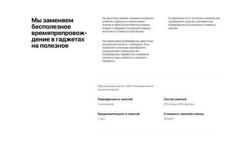 современные сайты Казахстан