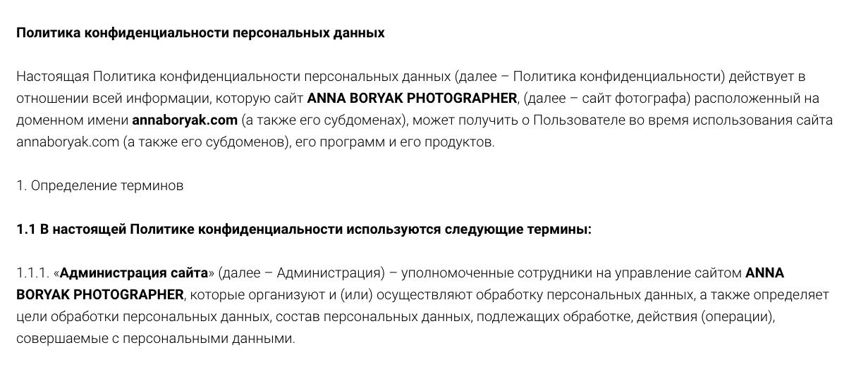закон о персональных данных фотографы того