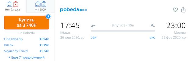 Кельн - Москва