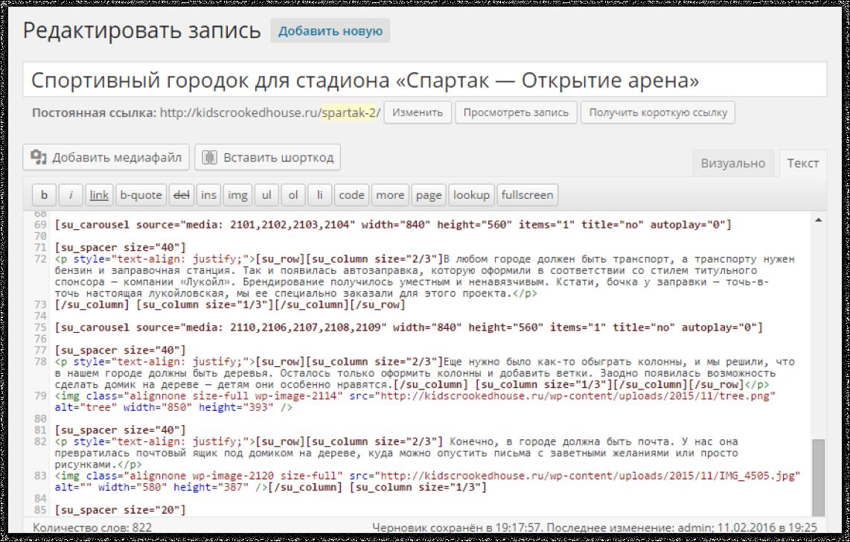 Верстальщик пытается сократить длину строки   SobakaPav.ru
