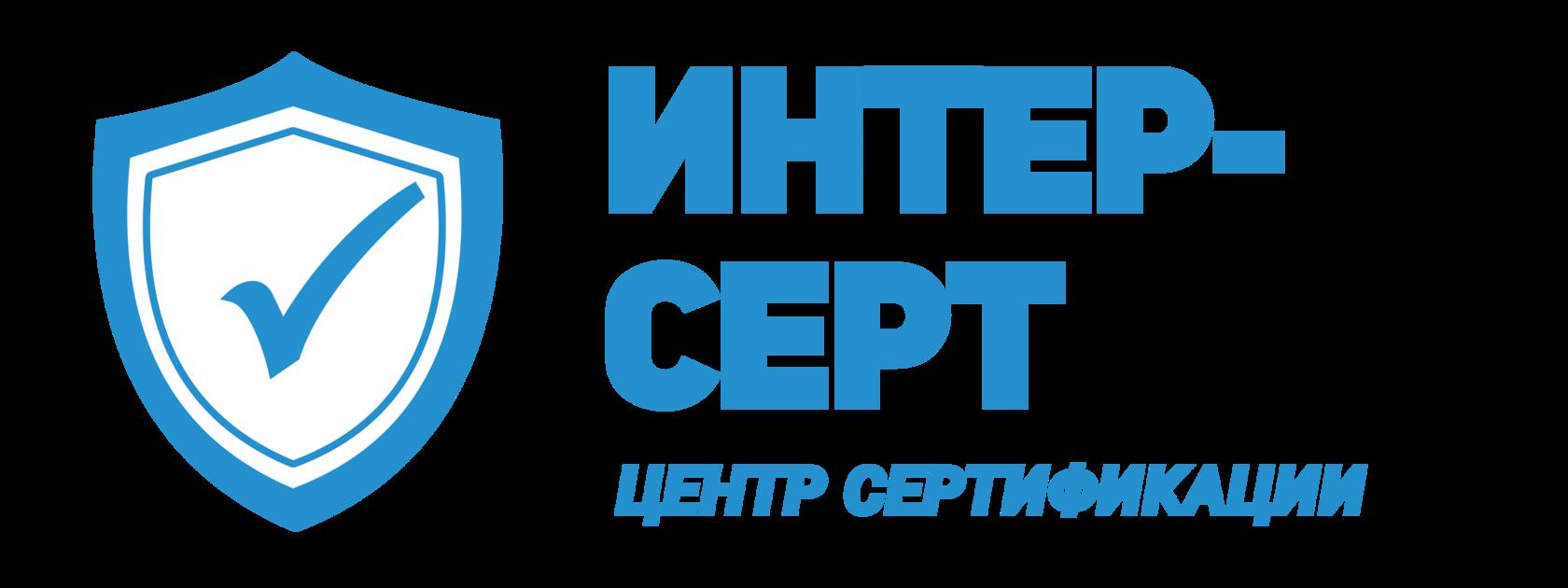 Центр сертификации Интер-Серт