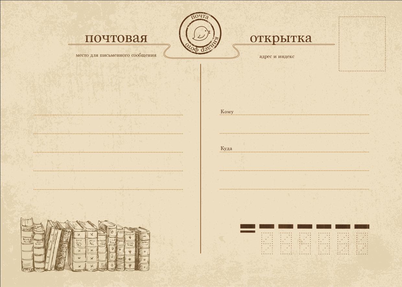 Почтовая открытка печатать, днем рождения вашего