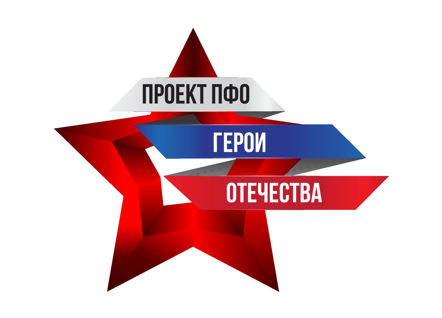 "Проект ""Герои Отечества"""