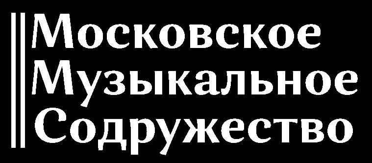 Московское музыкальное содружество