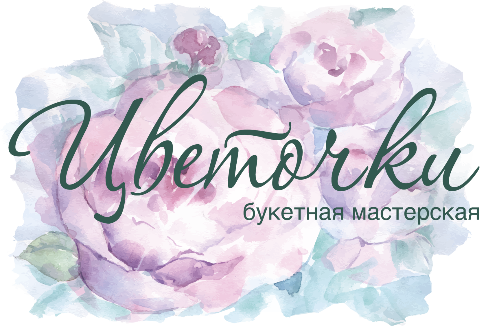 Цветочки | букетная мастерская