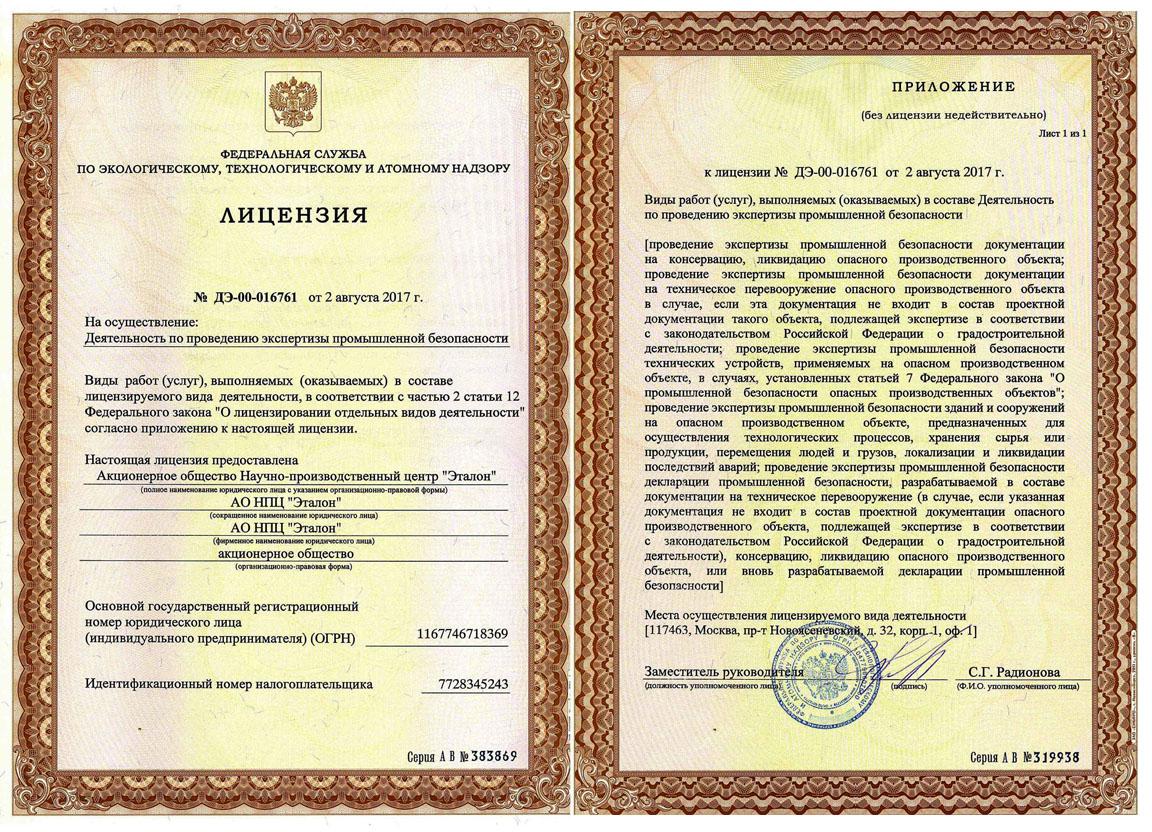 строительная экспертиза лицензия