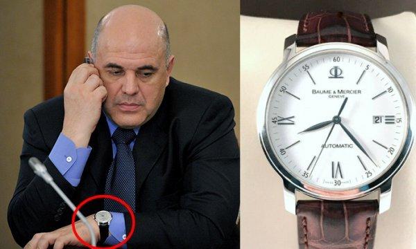 Часы Мишустина