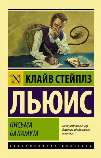Купить книгу Письма Баламута К. С. Льюис