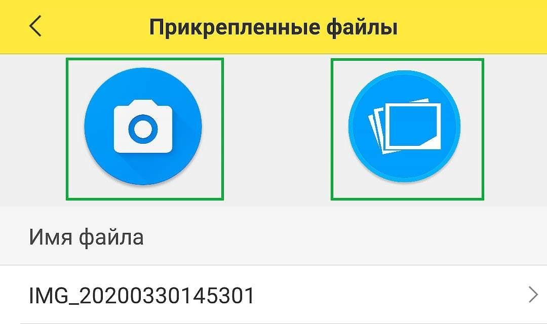 Скриншот 5. Добавление фотографий с мобильного приложения