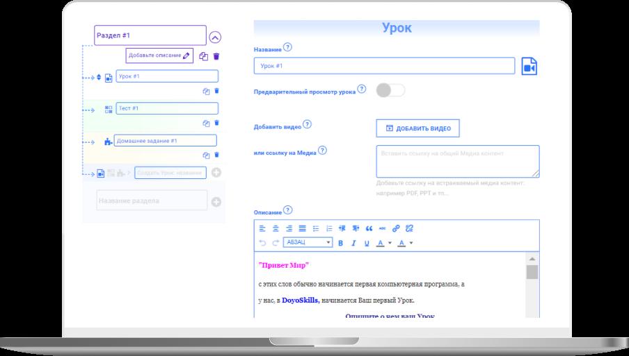 Веб-конструктор курсов и вебинаров - десктоп версия