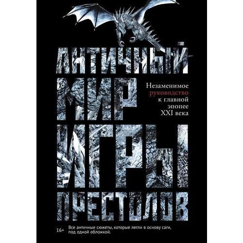 """Айеле Лушкау «Античный мир """"Игры Престолов""""»"""