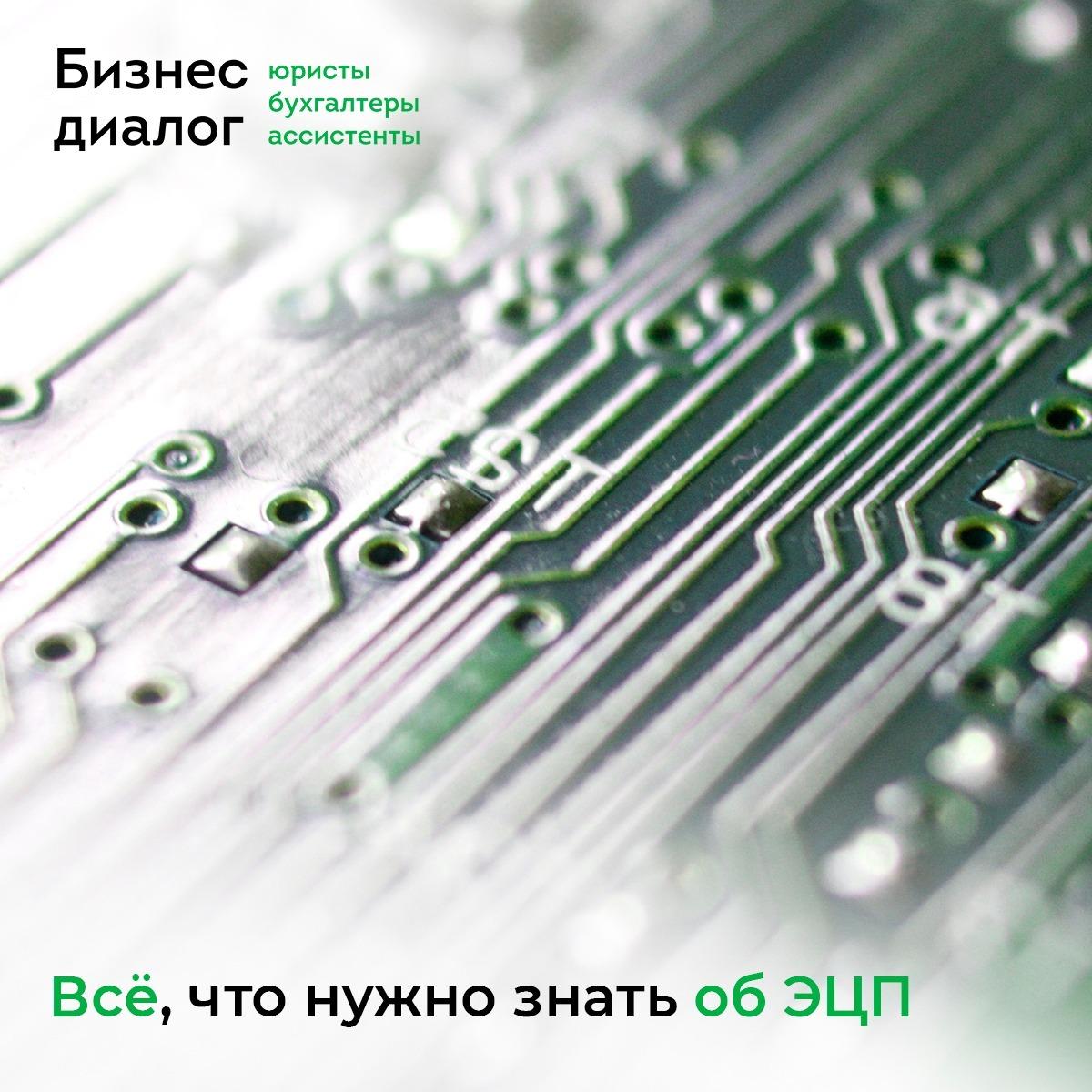 Всё, что нужно знать об ЭЦП. Бизнес диалог. ubk-bd.ru