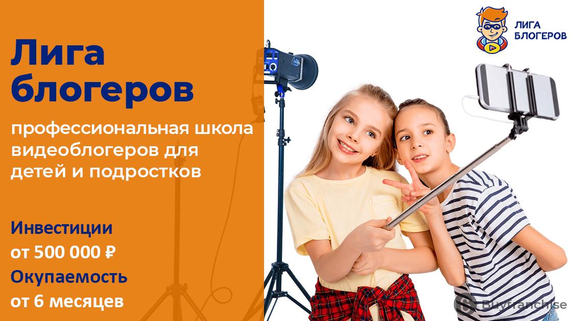 Франшиза Лига Блогеров   Купить франшизу.ру