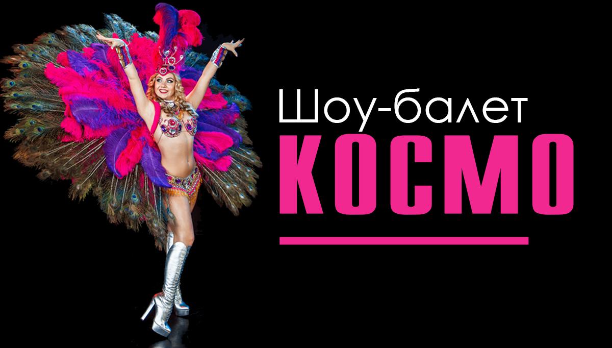 (c) Cosmoballet.ru