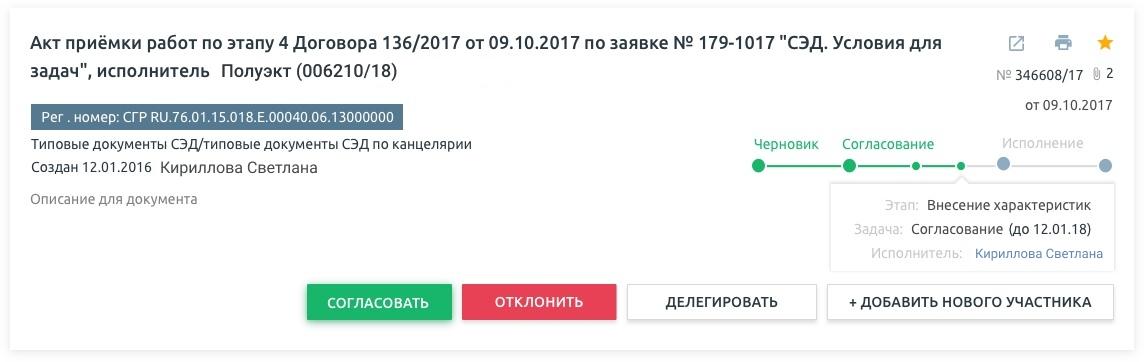 Карточка документа с добавленными кнопками действий | SobakaPav.ru