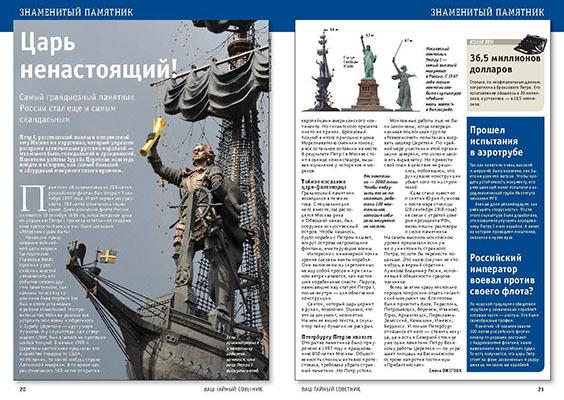 Памятник Петру I (в Москве). История