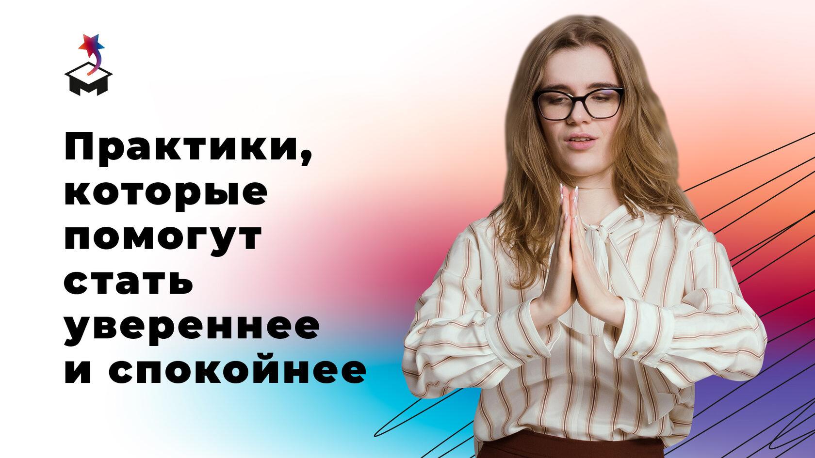 Анна Маркс медитирует, чтобы стать увереннее