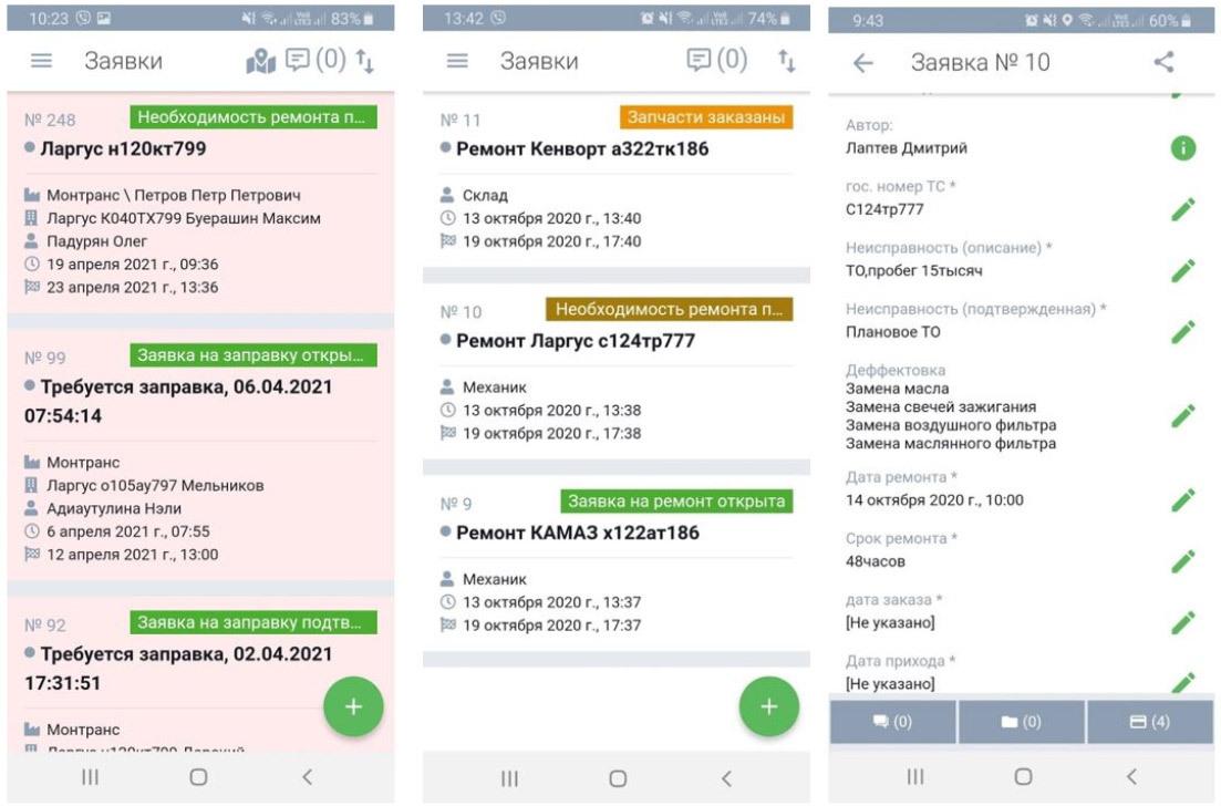 Мобильное приложение МОНТРАНС
