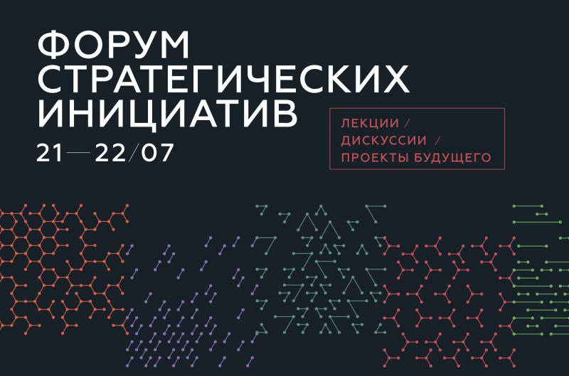 Форум стратегических инициатив НТИ