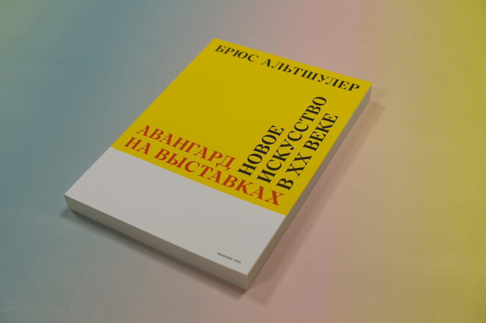 Брюс Альтшулер «Авангард на выставках. Новое искусство в ХХ веке»