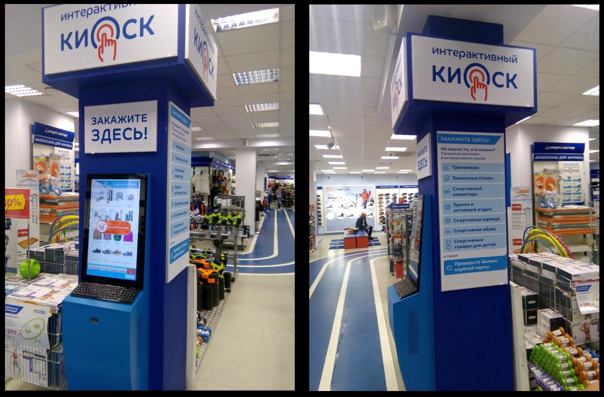 Интерактивные киоски в магазинах | SobakaPav.ru