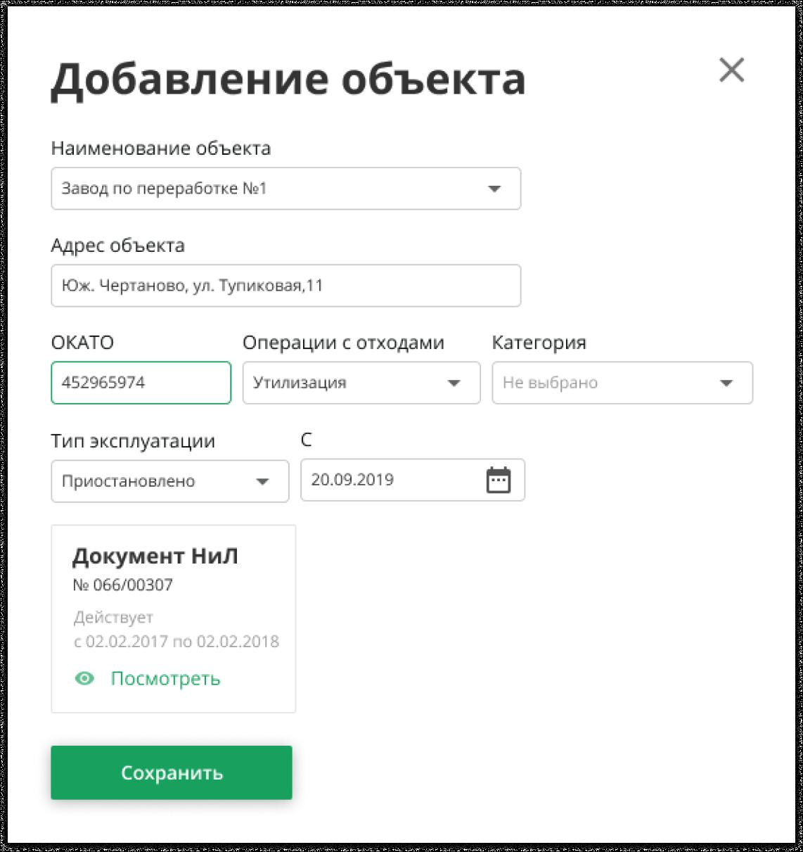 Добавление объекта в отдельном окне | SobakaPav.ru