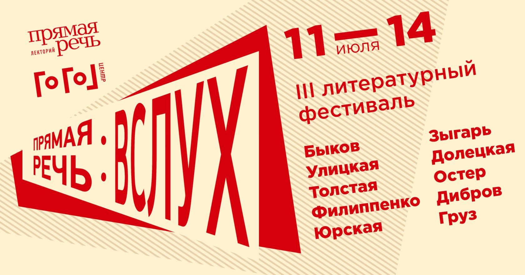 Литературный фестиваль Прямой речи в Гоголь-центре