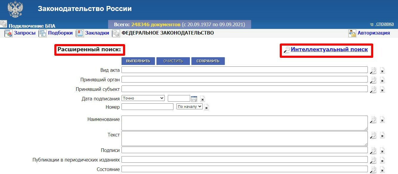 Сервис «Законодательство России»