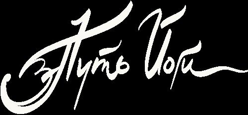 Путь Йоги